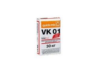 Кладочный раствор с трассом Quick-mix VK 01 . F, тёмно-коричневый, 30 кг